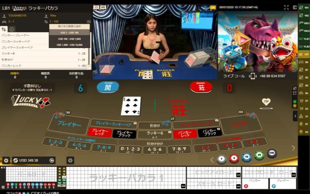ベラジョンカジノで楽しめるGamePlay ラッキーバカラの様子。