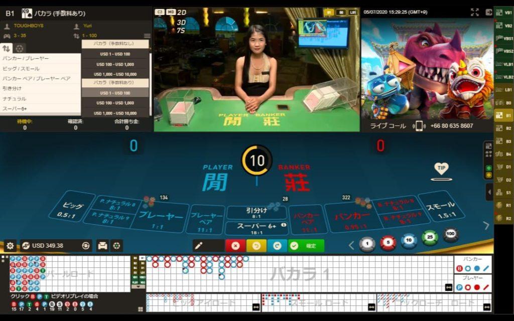 ベラジョンカジノで楽しめるGamePlay バカラの様子。