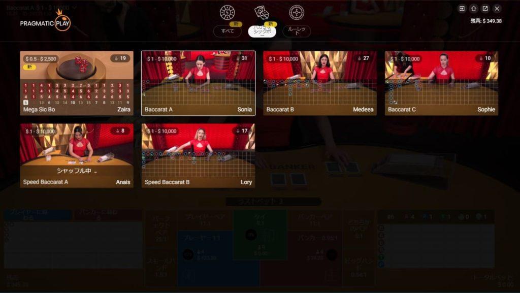 ベラジョンカジノで楽しめるPRAGMATIC PLAY ライブバカラのロビーの様子。