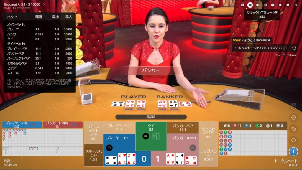 ベラジョンカジノで楽しめるPRAGMATIC PLAY Baccaratの様子。