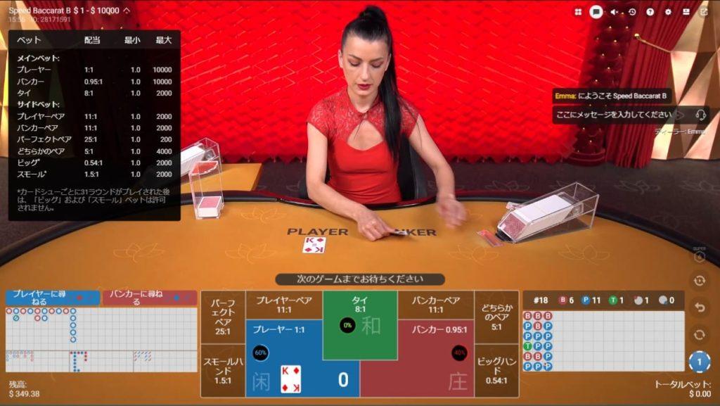 ベラジョンカジノで楽しめるPRAGMATIC PLAY Speed Baccaratの様子。
