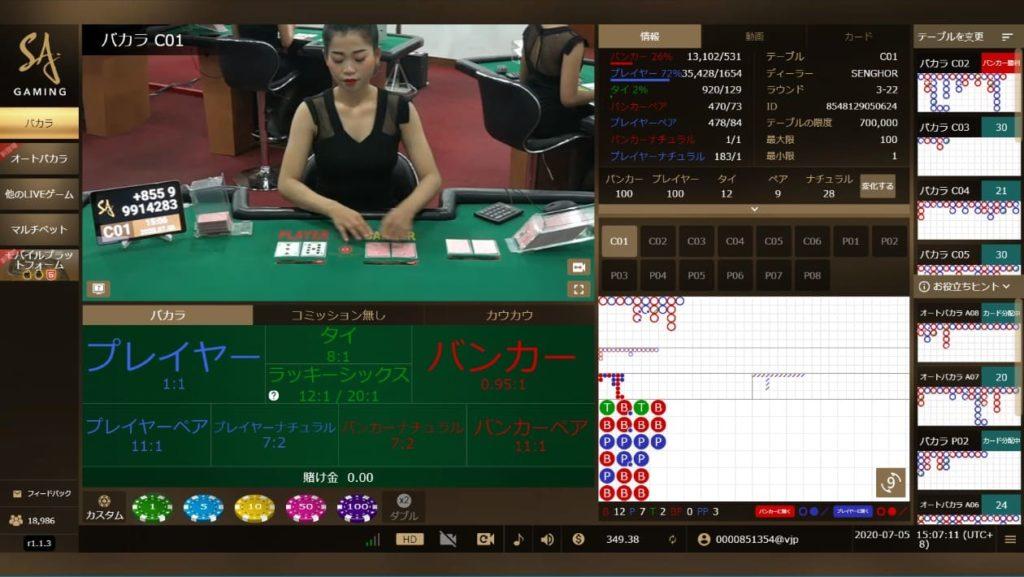 ベラジョンカジノで楽しめるSA Gaming ライブバカラの様子。