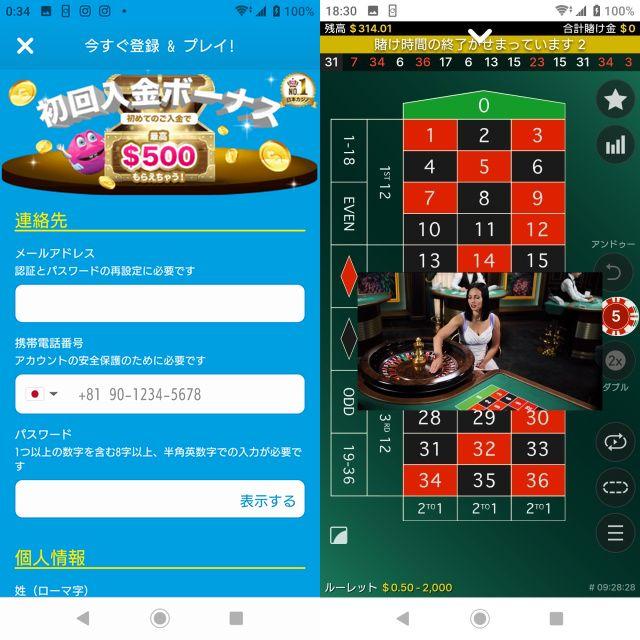 ベラジョンカジノの登録画面とライブルーレットで遊んでる画面を連結させた画像。