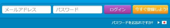 ベラジョンカジノパソコン版のログイン情報入力項目欄の画像。