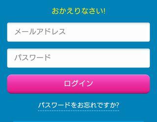 ベラジョンカジノスマホ版のログイン情報入力項目欄の画像。