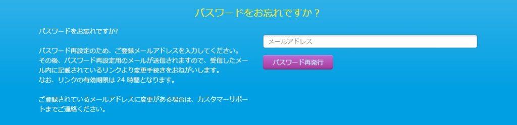 ベラジョンカジノパソコン版のパスワード再発行画面。