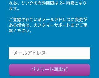 ベラジョンカジノスマホ版のパスワード再発行画面。