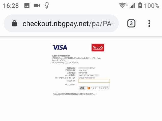 ベラジョンカジノに入金ボタンをクリックした後に表示される3Dセキュア認証画面。