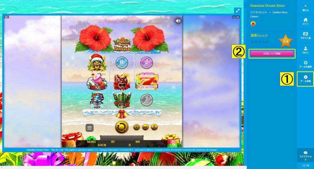ベラジョンカジノで遊べるハワイアンドリームクリスマスのプレイ画像。