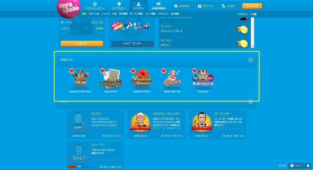 ベラジョンカジノのマイカジノ画面。