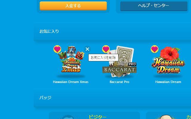 マイカジノお気に入りゲーム一覧。