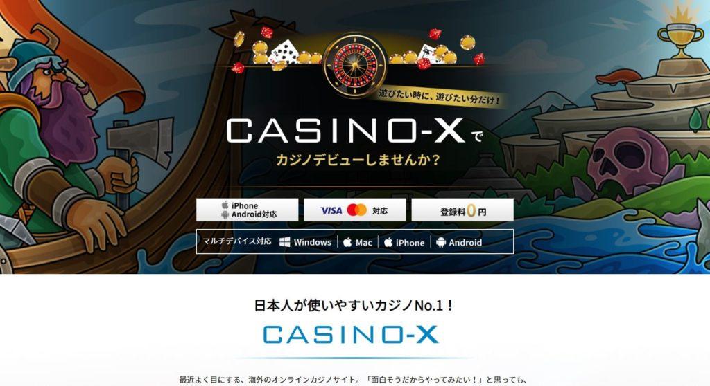 CASINO-X限定入会キャンペーンサイト画像。