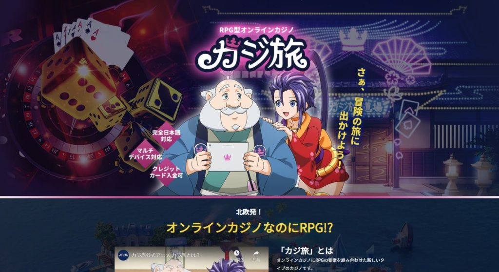 カジ旅限定入会キャンペーンサイト画像。