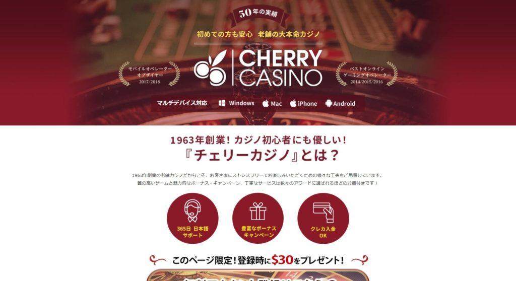 CHERRY CASINO限定入会キャンペーンサイト画像。