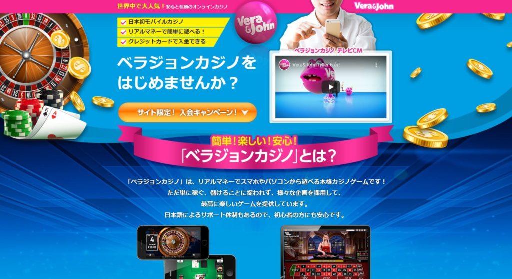 ベラジョンカジノ限定入会キャンペーンサイト画像。