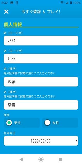 ベラジョンカジノアカウント登録画面。個人情報入力図。
