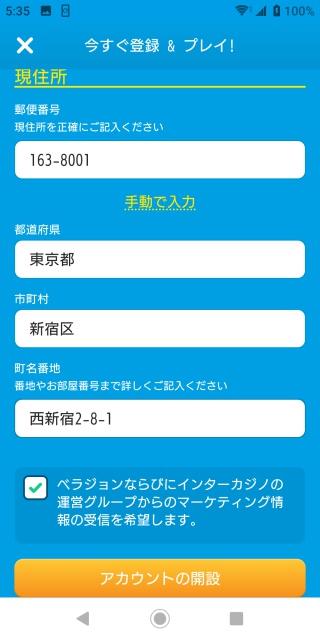 ベラジョンカジノアカウント登録画面。住所入力図。