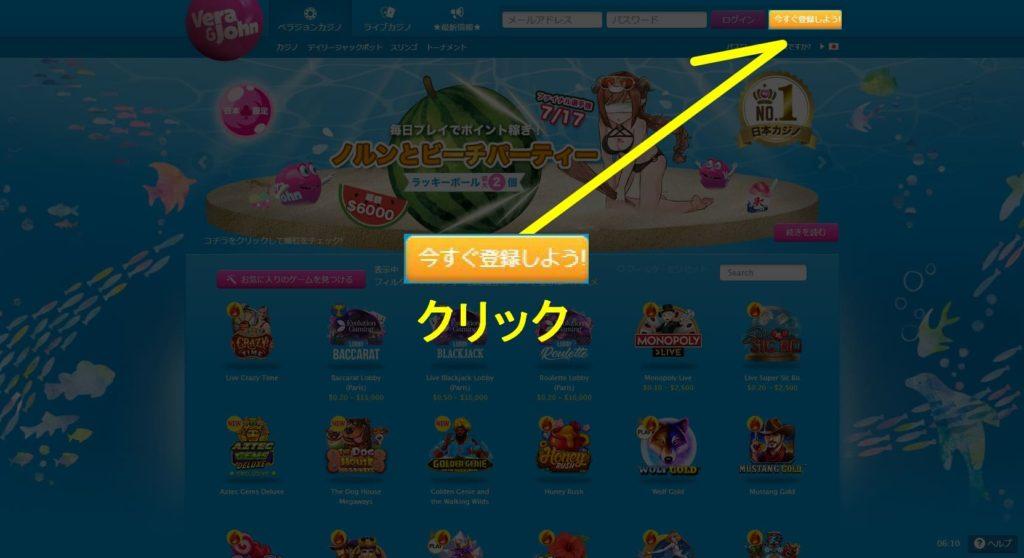 ベラジョンカジノトップページ画像。