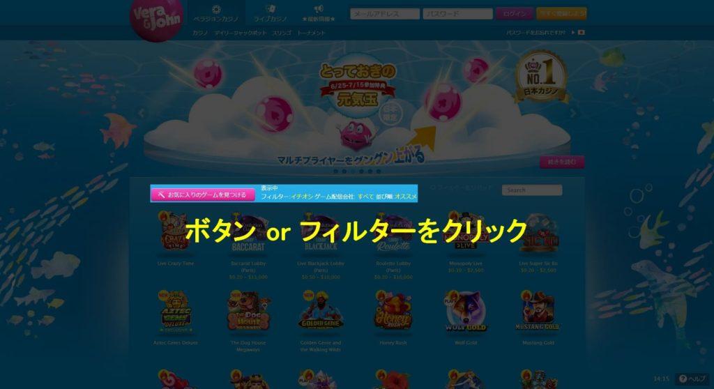 ベラジョンカジノPC版ゲーム検索機能の説明画像。