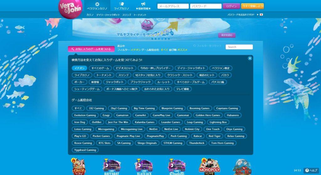 ベラジョンカジノのゲーム検索画面。