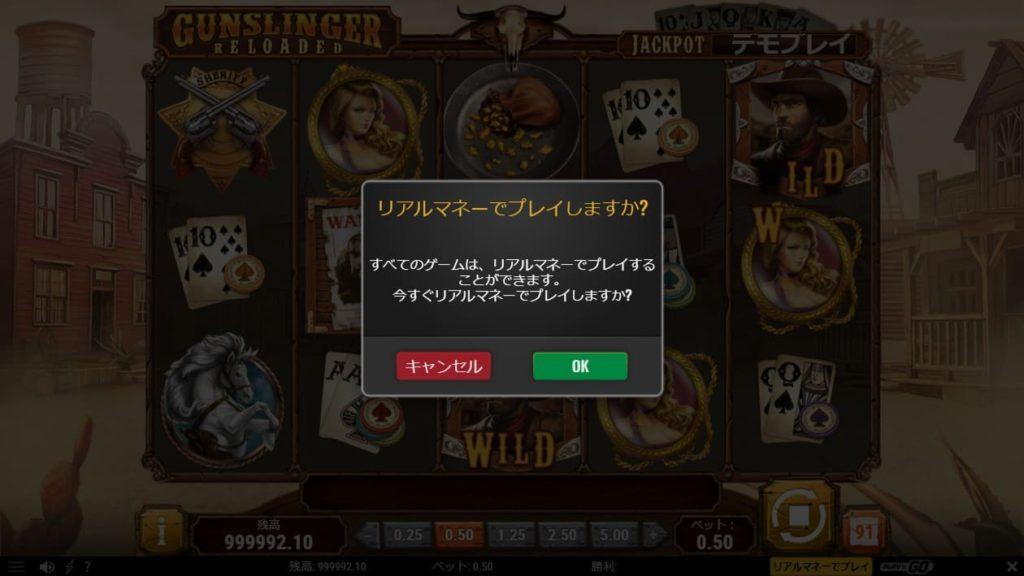 ベラジョンカジノで遊べるジャックポットGUNSLINGER RELOADEDのプレイ画像。