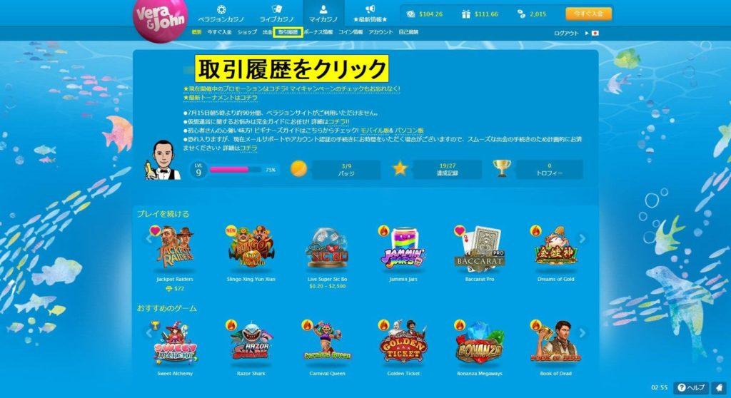 ベラジョンカジノのログイン画面。