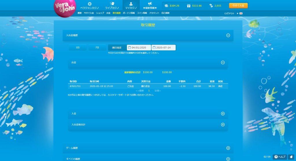 ベラジョンカジノの取引履歴画面。出金履歴の表示。