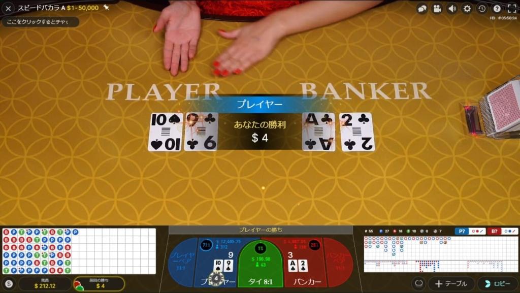 ベラジョンカジノのライブバカラで勝利金を獲得した時の画像。