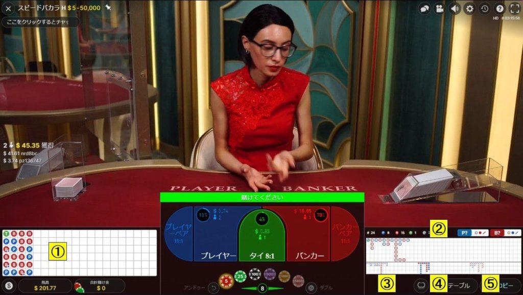 ベラジョンカジノのライブバカラの様子。
