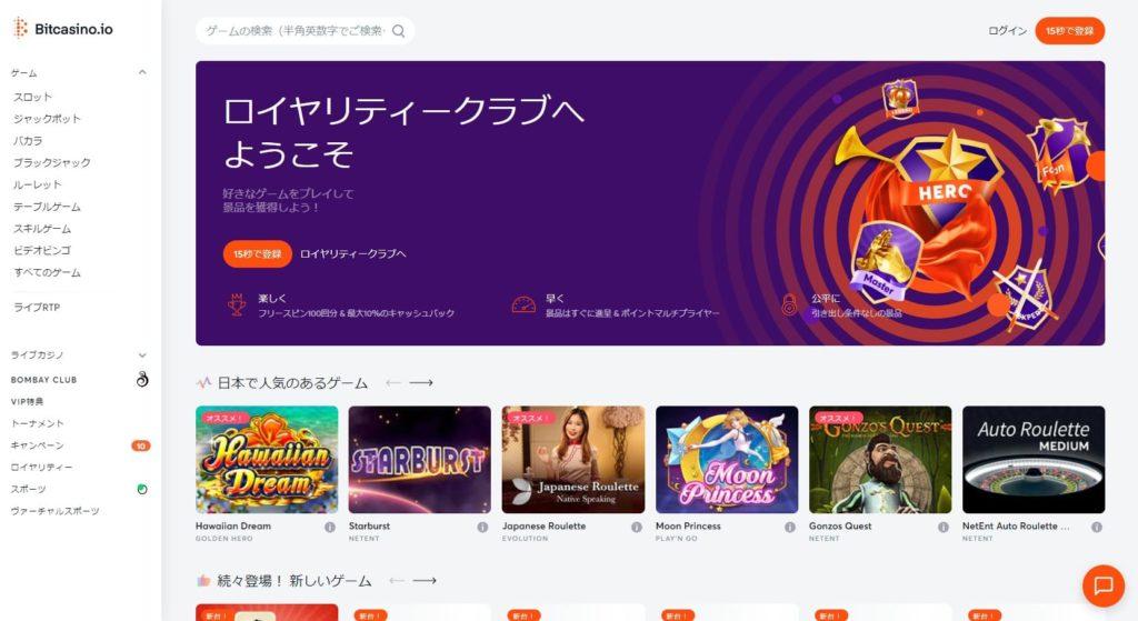 ビットカジノのトップページ画像。