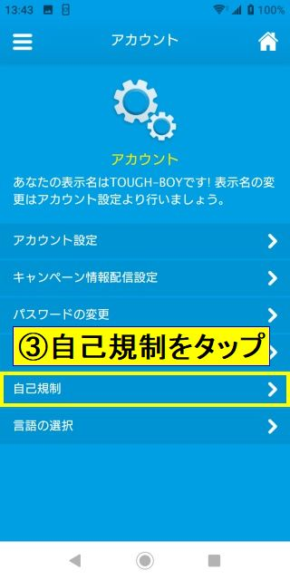 ベラジョンカジノスマホ版アカウント設定画面。