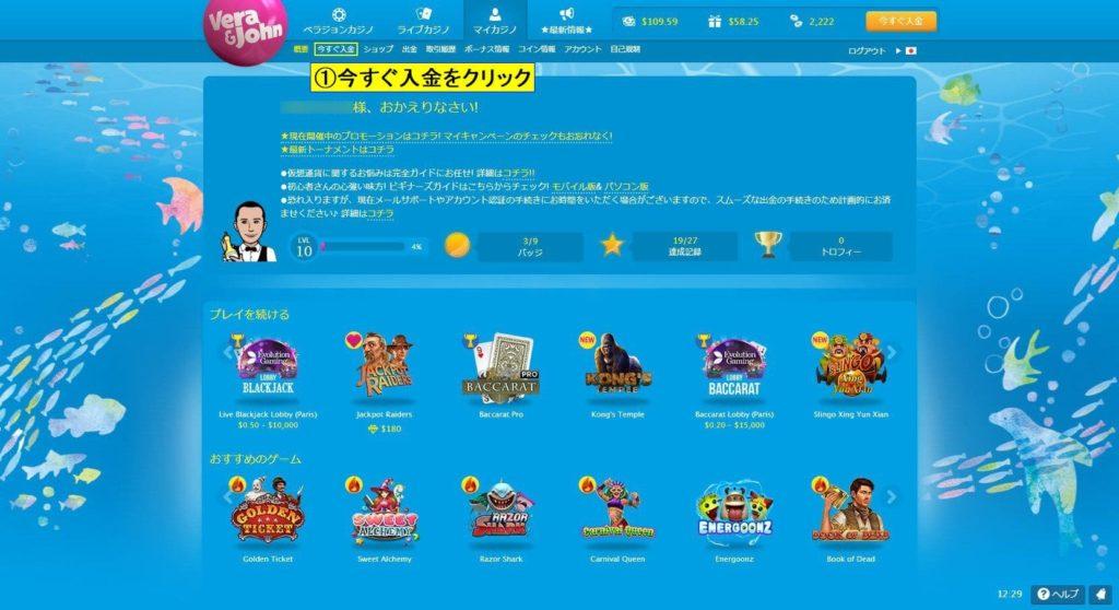 ベラジョンカジノのPC版ログイン画面。