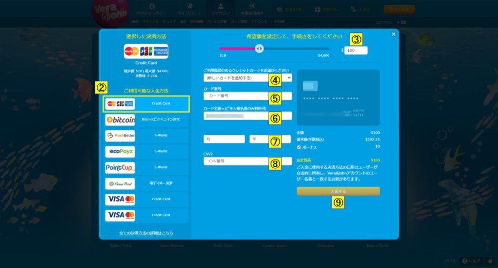 ベラジョンカジノのPC版入金画面。