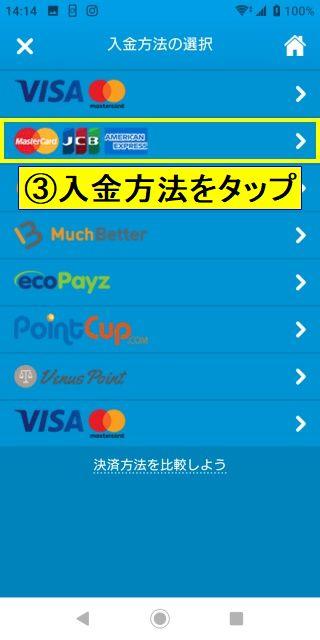 ベラジョンカジノスマホ版入金方法選択画面。