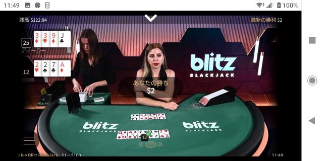 ベラジョンカジノにスマホで接続しライブブラックジャックで遊んでいる様子。
