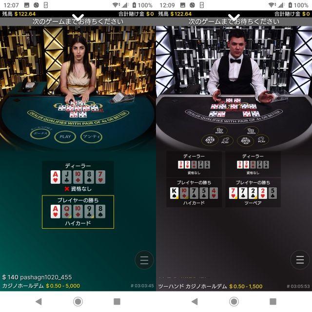 ベラジョンカジノにスマホで接続しライブポーカーで遊んでいる様子。
