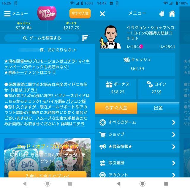 ベラジョンカジノスマホ版のログイン画面とメニュー画面。