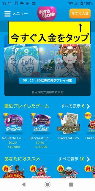 ベラジョンカジノスマホ版のログイン画面。