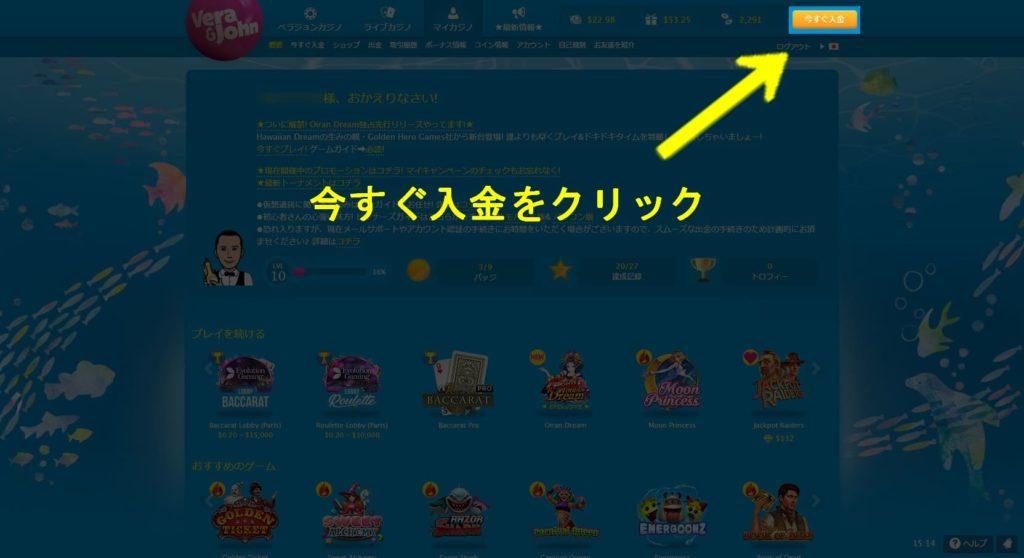 PCを使ってベラジョンカジノにエコペイズで入金する説明画像。1枚目。