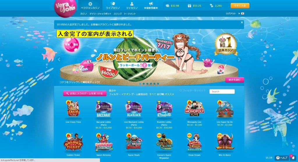 PCを使ってベラジョンカジノにエコペイズで入金する説明画像。6枚目。