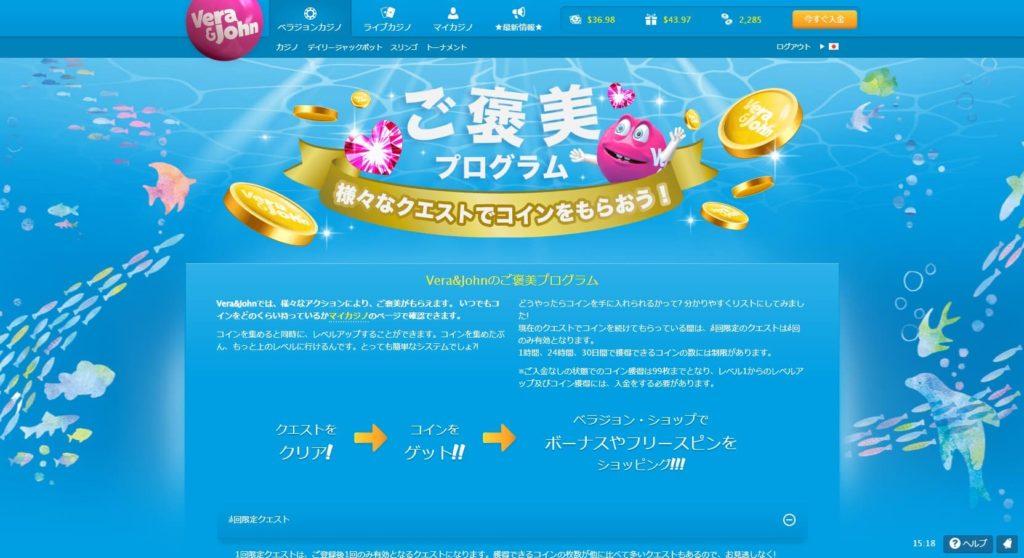 ベラジョンカジノのご褒美プログラム画面。