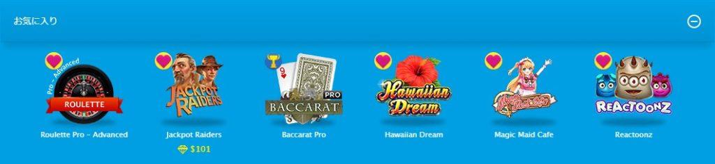 マイカジノ画面で表示されるお気に入りをトリミングした画像。