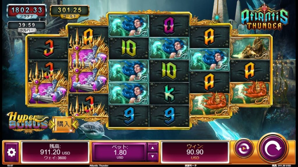 Atlantis Thunderのプレイ画像