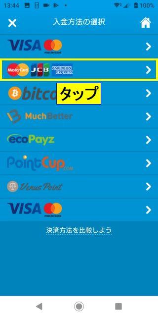 ベラジョンカジノスマホ版の入金方法選択画面。