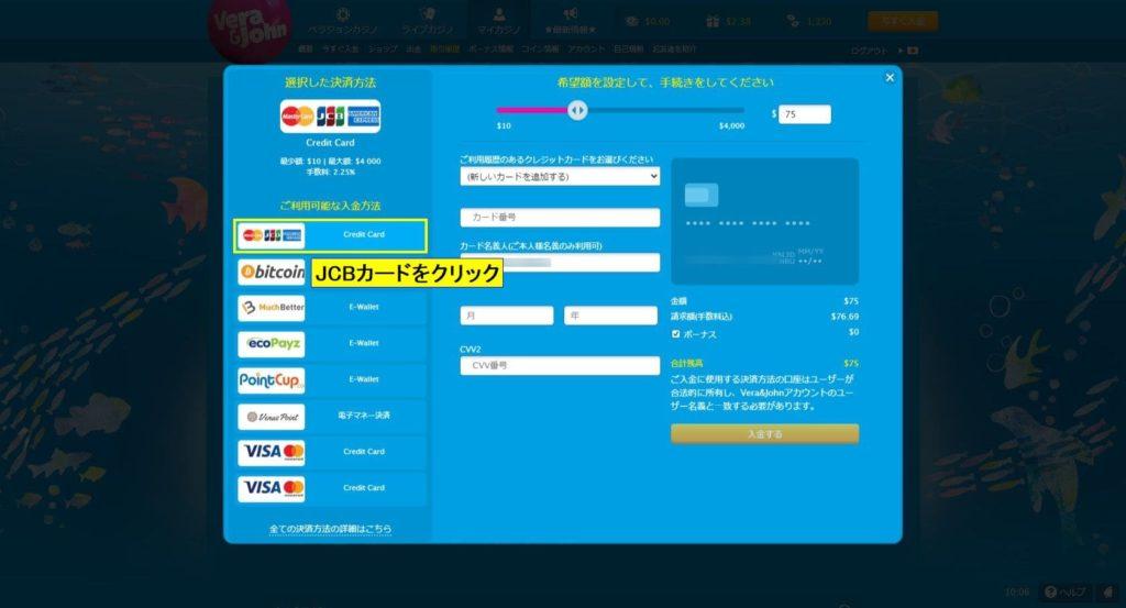 ベラジョンカジノPC版入金方法選択画面。