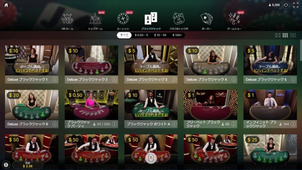 Evolution Gamingのライブブラックジャックのロビー画面。