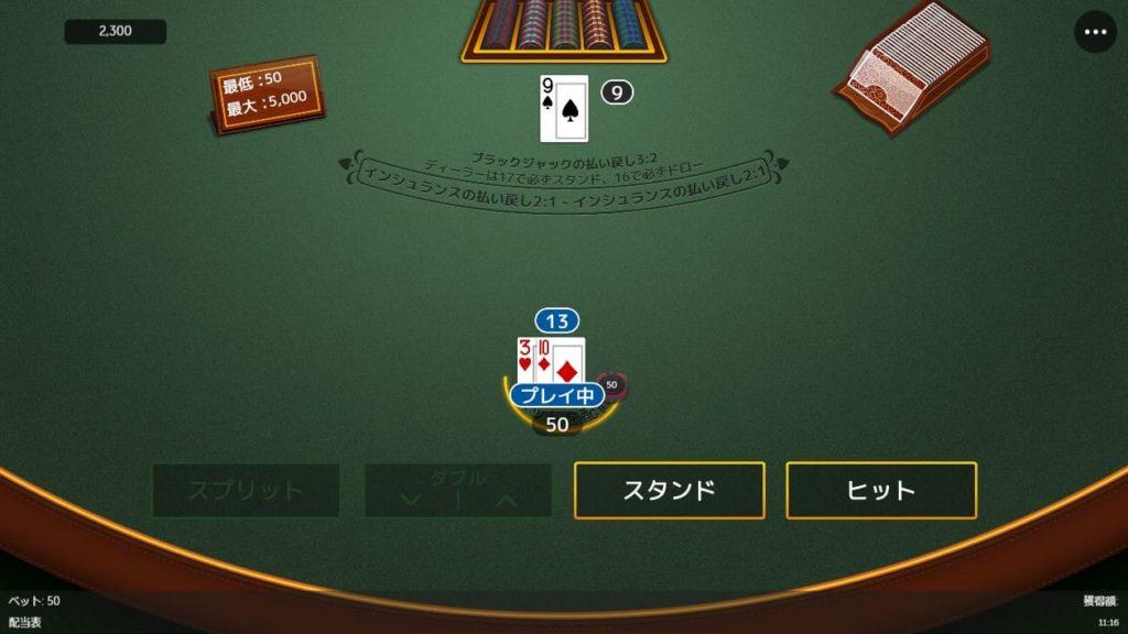 Roxor GamingのHigh Stakes Single Deck Blackjackのプレイ画像。