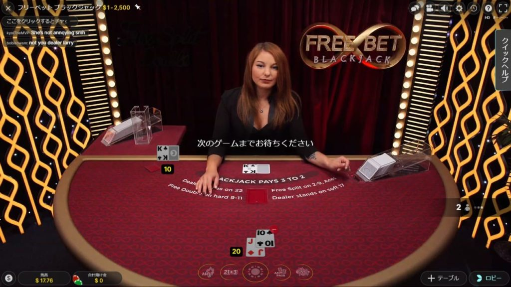 FREE BET BLACKJACKのプレイ画像
