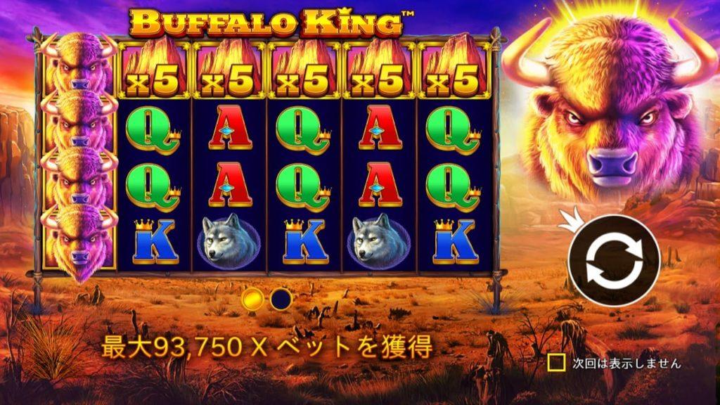 BUFFALO KINGのオープニング画面。