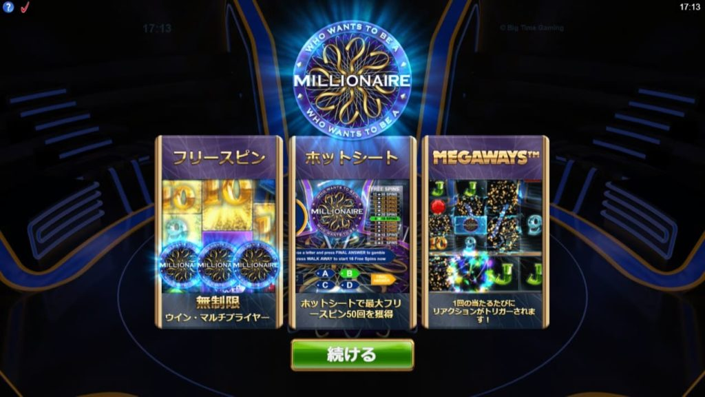 Who Wants To Be A Millionaire Megawaysのオープニング画面。